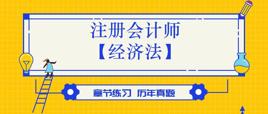 注册会计师【经济法】