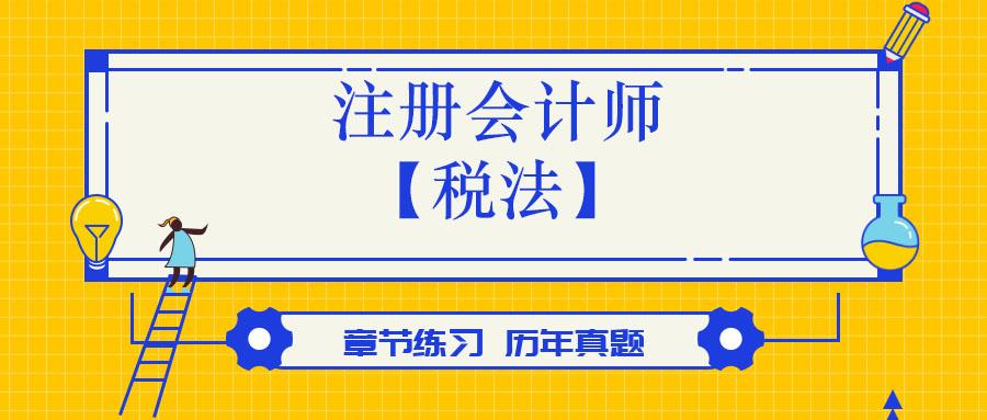 注册会计师【税法】