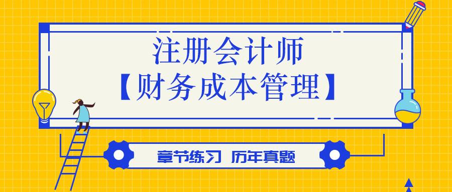 注册会计师【财务成本管理】