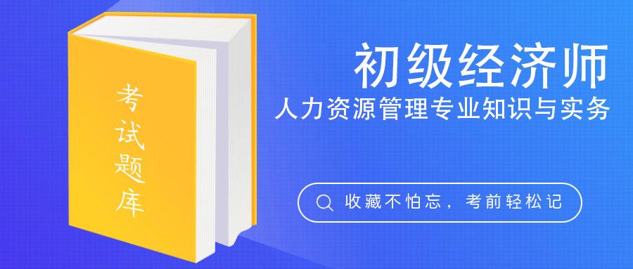 【初级经济师】人力资源管理专业知识与实务