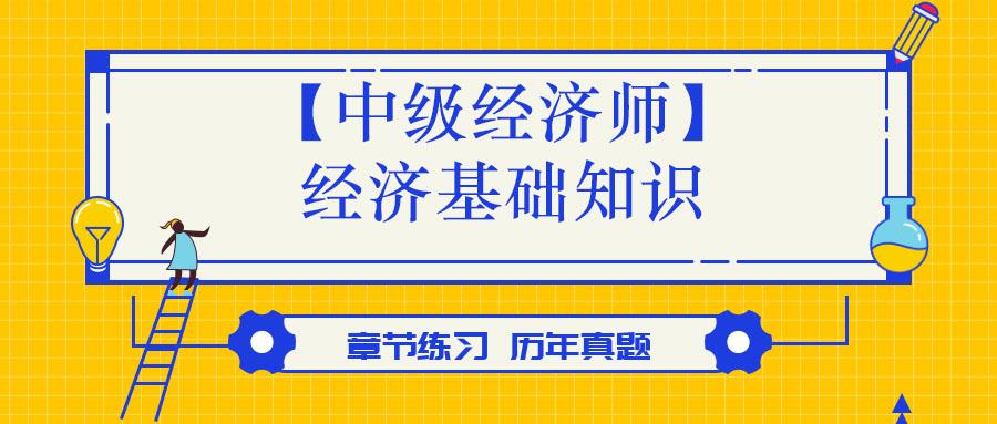 【中级经济师】经济基础知识