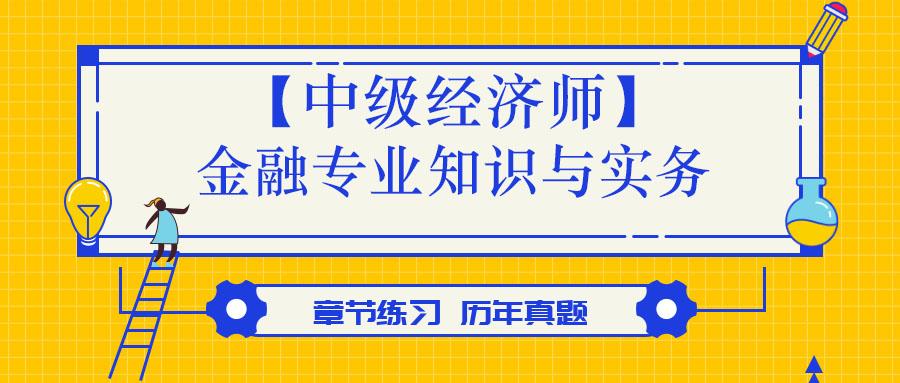 【中级经济师】金融专业知识与实务