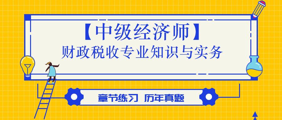 【中级经济师】财政税收专业知识与实务