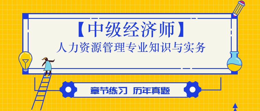 【中级经济师】人力资源管理专业知识与实务