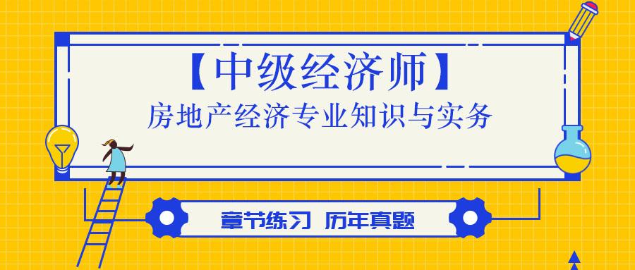 【中级经济师】房地产经济专业知识与实务
