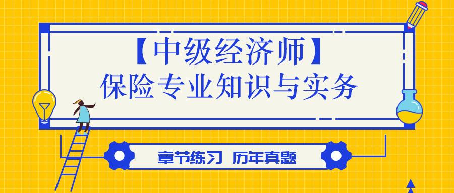 【中级经济师】保险专业知识与实务