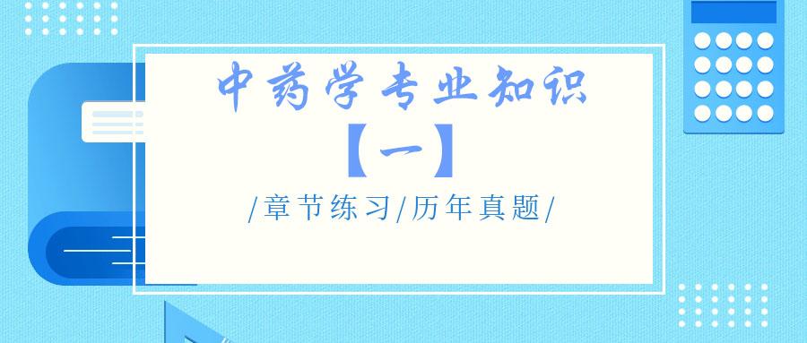 中药学专业知识【一】