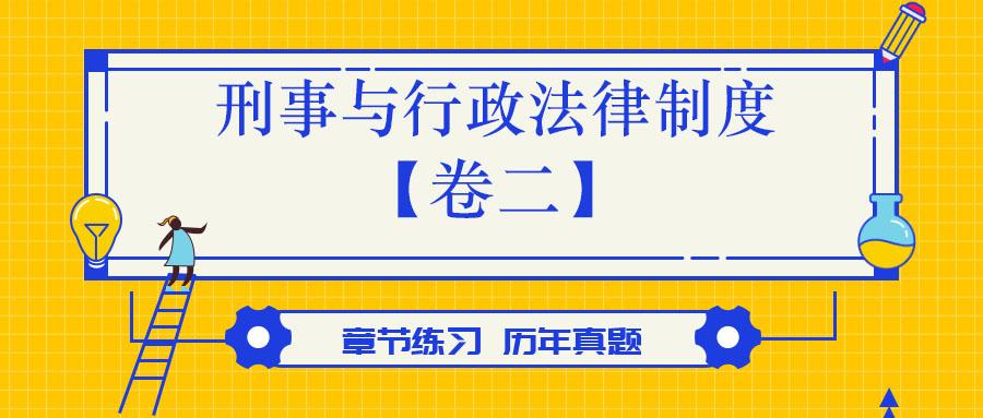 刑事与行政法律制度【卷二】