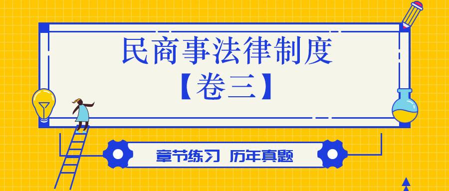 民商事法律制度【卷三】