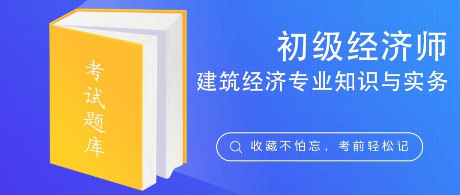 【初级经济师】建筑经济专业知识与实务