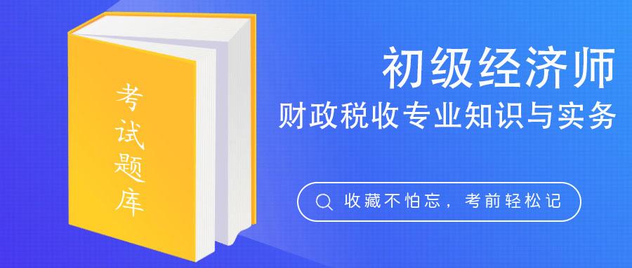 【初级经济师】财政税收专业知识与实务
