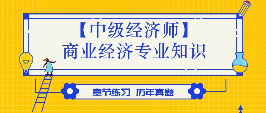 【中级经济师】商业经济专业知识