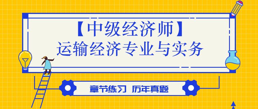 【中级经济师】运输经济专业与实务【铁路】