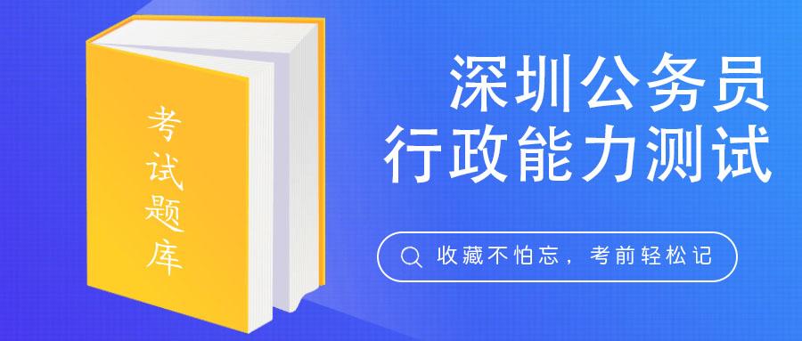 深圳公务员【行政能力测试】