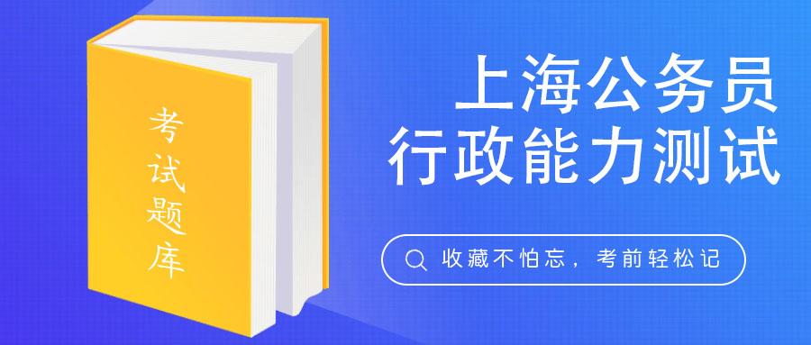 上海公务员【行政能力测试】