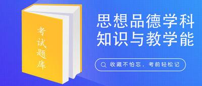 思想品德学科知识与教学能力【中学】