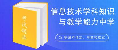 信息技术学科知识与教学能力【中学】