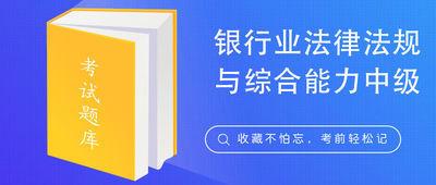 银行业法律法规与综合能力【中级】