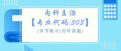 内科主治【专业代码:303】