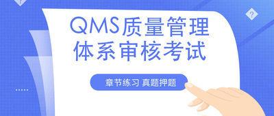 QMS质量管理体系审核考试