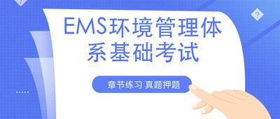 EMS环境管理体系基础考试