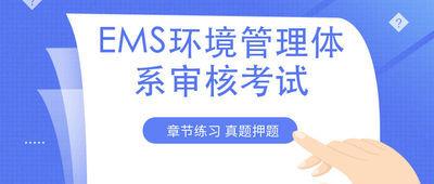 EMS环境管理体系审核考试