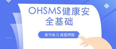 OHSMS健康安全基础
