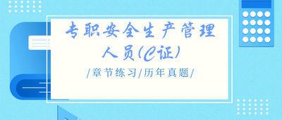 专职安全生产管理人员(C证)