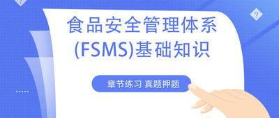 食品安全管理体系(FSMS)基础知识