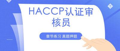 HACCP认证审核员