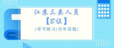 江苏三类人员【B证】