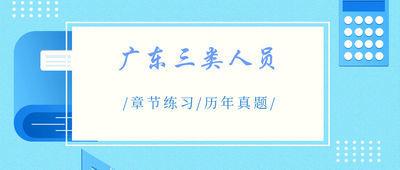 广东三类人员