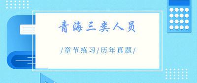青海三类人员
