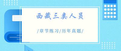 西藏三类人员