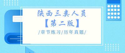 陕西三类人员【第二版】