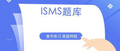 ISMS题库