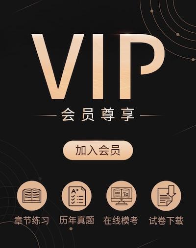 加入VIP会员